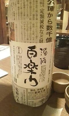 hyakurakumon091107.jpg