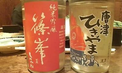 shinomine.jpg