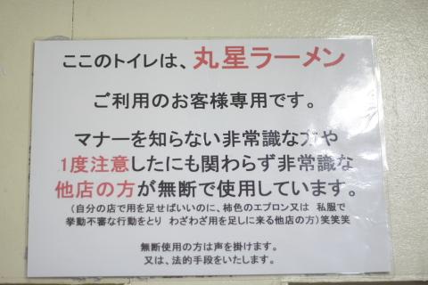 maruhoshikowaiichimen.jpg
