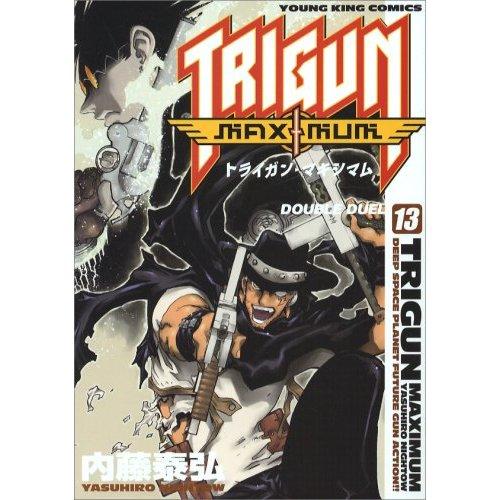 トライガンマキシマム 13 (13) (ヤングキングコミックス
