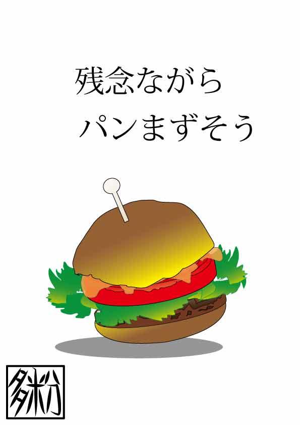 はんばーがーぁ?