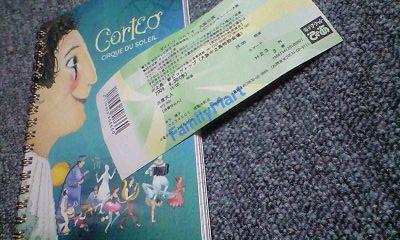 09年9月実家コルテオ