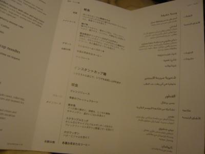 エミレーツ航空「成田→ドバイ」5
