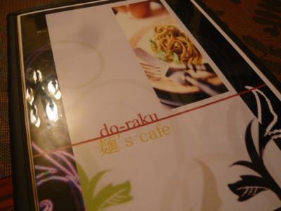 根津「麺's Cafe Do-raku」1