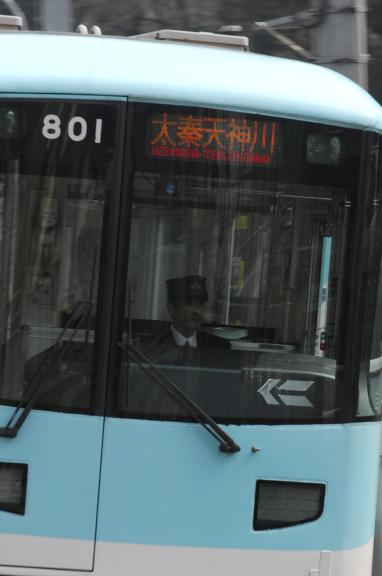 京阪京津線1