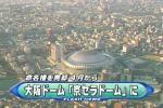 4月から京セラドーム