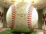 巨大なボール!