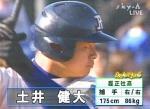 5巡目・土井捕手