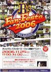 ファンフェスタ2006