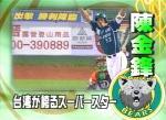野球的英雄!