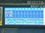 大阪対名古屋戦スタメン