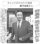 藤井スカウト!