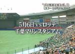 5月6日千葉マリンスタジアムで対千葉ロッテ戦