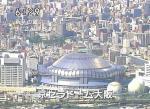 大阪(の)ドーム