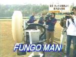 ファンゴ・マン!