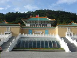 台湾【国立故宮博物院】