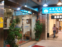 旅行・台湾・ホテル・山水・入り口