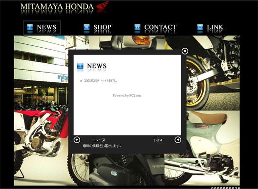 日野・バイク・mitamaya honda