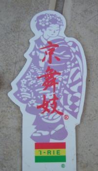 2006_1219(010).jpg