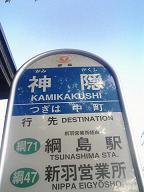 神隠バス停