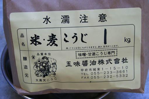 Miso2012-1.jpg