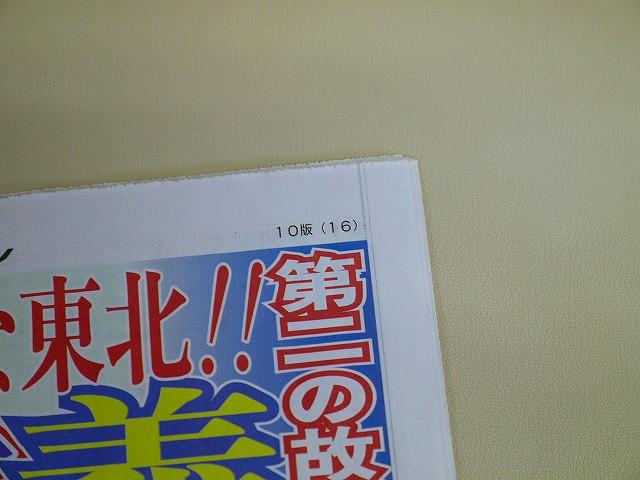 20110318-2.jpg