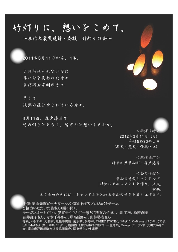 takeakari.jpg