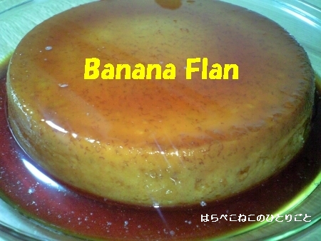バナナのフラン