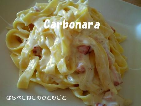 カルボナーラ