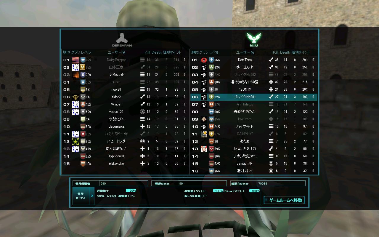 bandicam 2012-02-23 02-32-53-758