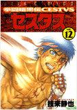 拳闘暗黒伝セスタス 12 (12)
