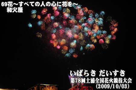 花~すべての人の心に花を~_和火屋_第78回土浦全国花火競技大会