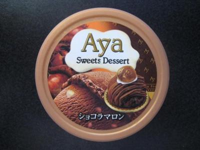 AyaSweetsDessertショコラマロン