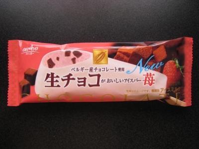 生チョコがおいしいアイスバー苺