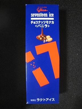 チョコナッツモナカバニラ