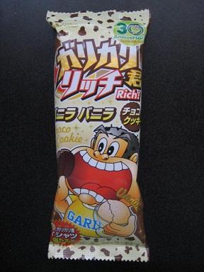 ガリガリ君リッチバニラバニラチョコクッキー