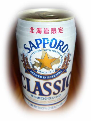 北海道限定ビール♪♪(≧m≦)
