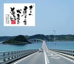 角島物語01a