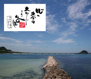 角島物語02a