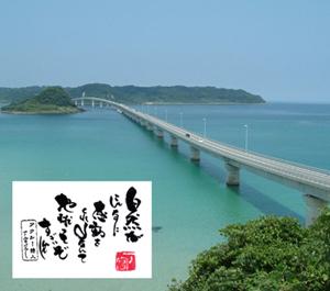 角島物語03a