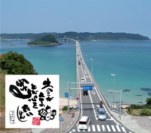角島物語04a