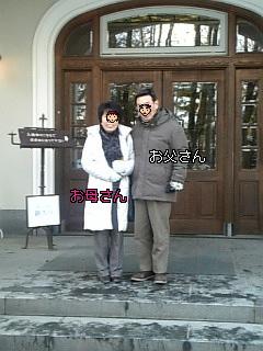 お父さんとお母さん