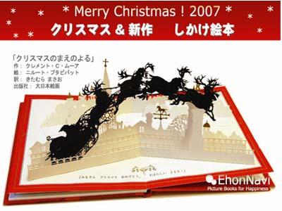 クリスマス新作しかけ絵本