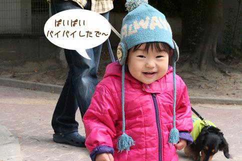 2009 11 03 大泉緑地公園 blog01のコピー