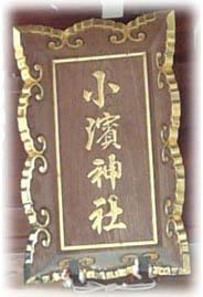 小濱神社3