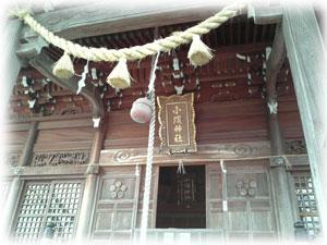 小濱神社2