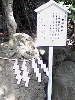 検見川神社さざれ石