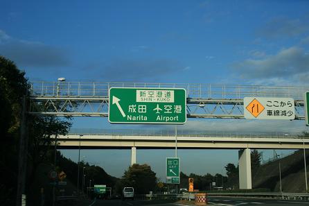 車で成田へ