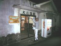 大仁温泉城山荘200x150