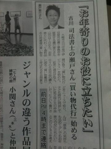 大崎タイムス3月3日(1)
